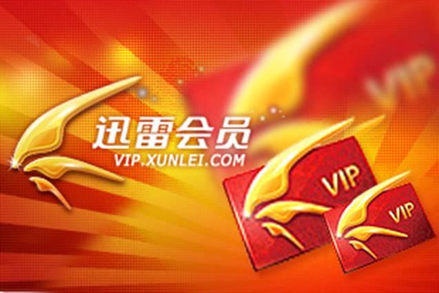 迅雷VIP账号共享 迅雷白金会员4月27日更新