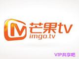 芒果tv会员 芒果tv会员账号共享7月27日更新
