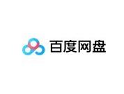百度云会员账号共享 百度云vip账号共享2019.09.25更新