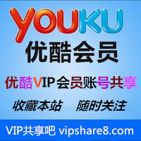 优酷vip账号共享 优酷账号共享4月27日更新