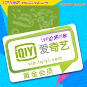 爱奇艺VIP账号共享 爱奇艺账号共享5月4日更新
