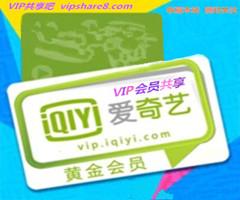 爱奇艺vip账号共享 爱奇艺会员账号共享5月26日更新