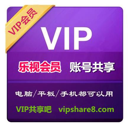 乐视会员账号共享 VIP会员共享4月27日更新