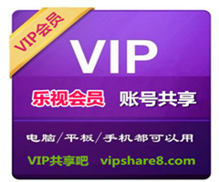乐视vip账号 乐视会员账号共享5月22日更新