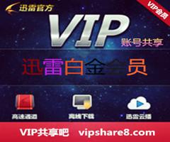 迅雷vip账号 迅雷会员账号共享5月19日更新