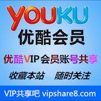优酷/土豆vip会员账号 优酷会员账号共享不定时更新