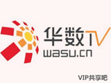 华数tv会员 华数tv会员账号分享1个月7月17日更新