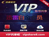 迅雷白金会员 迅雷vip账号共享7月18日更新