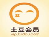 土豆会员账号共享 土豆vip账号共享2015.07.27更新