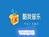 酷我音乐VIP账号 酷我音乐会员账号共享2019.03.26更新
