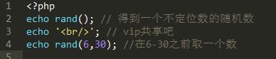 PHP中的两个生成随机数的函数