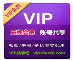 乐视VIP会员账号 乐视会员账号共享2019.03.26更新