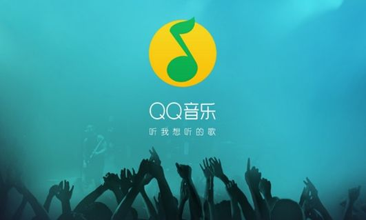 QQ音乐VIP账号 QQ音乐会员账号共享2019.05.11更新