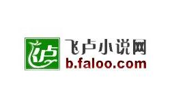 飞卢小说vip会员账号 飞卢小说vip账号共享2019.10.11更新