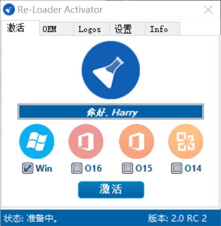 windows激活工具